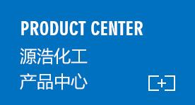 源浩化工产品中心